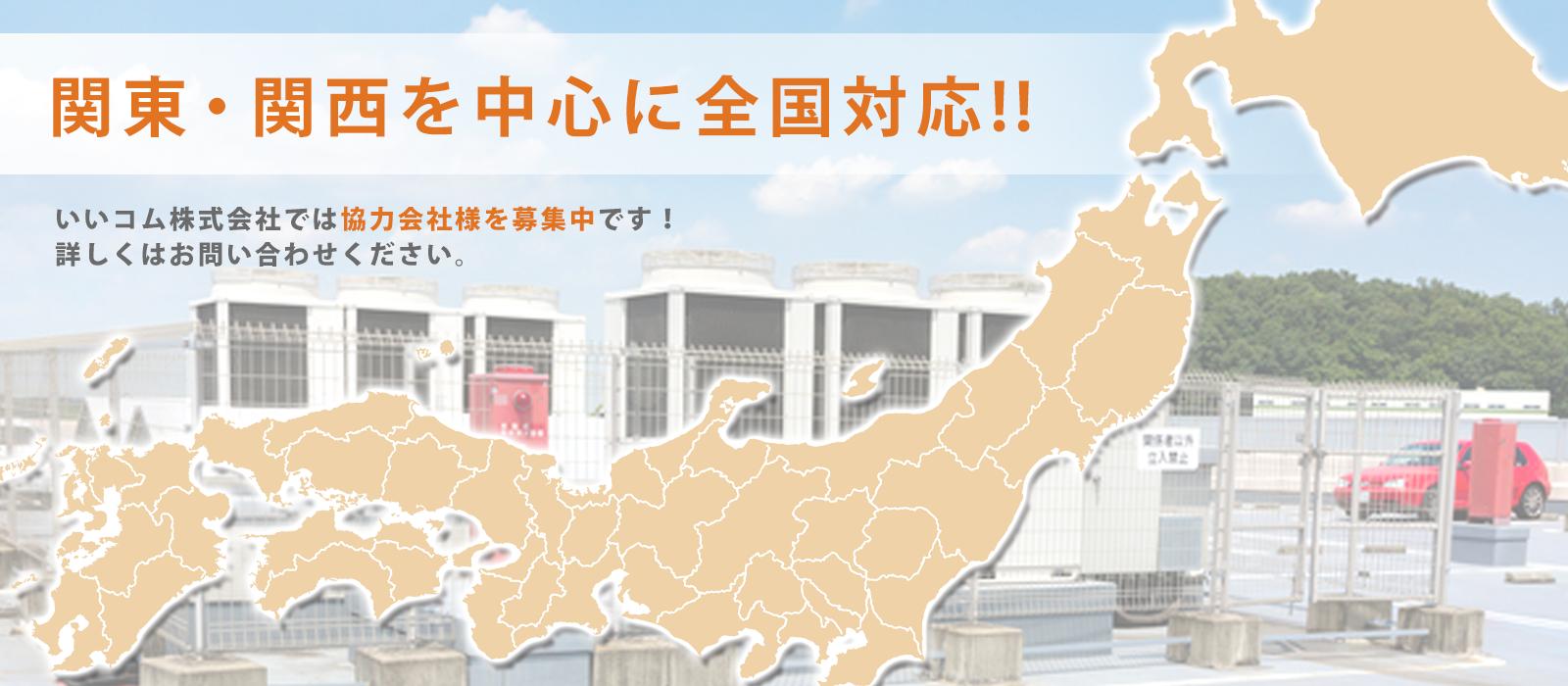 関東・関西を中心に全国対応!!