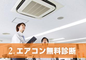 エアコン無料診断